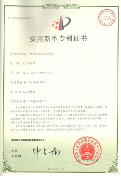 新型高效采光系统专利-香港正千赢国际娱乐app下载