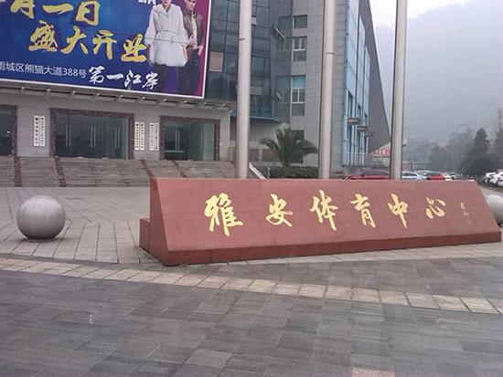 雅安体育中心门口标识