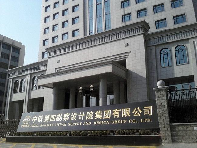 铁四院总部大楼