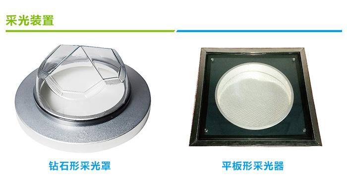 无电照明系统采光装置种类