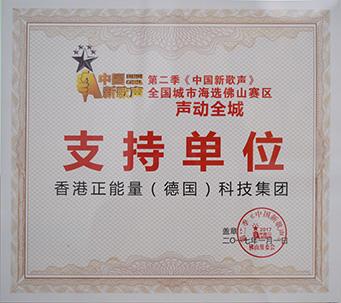 中国新歌声赞助单位-正千赢国际娱乐app下载