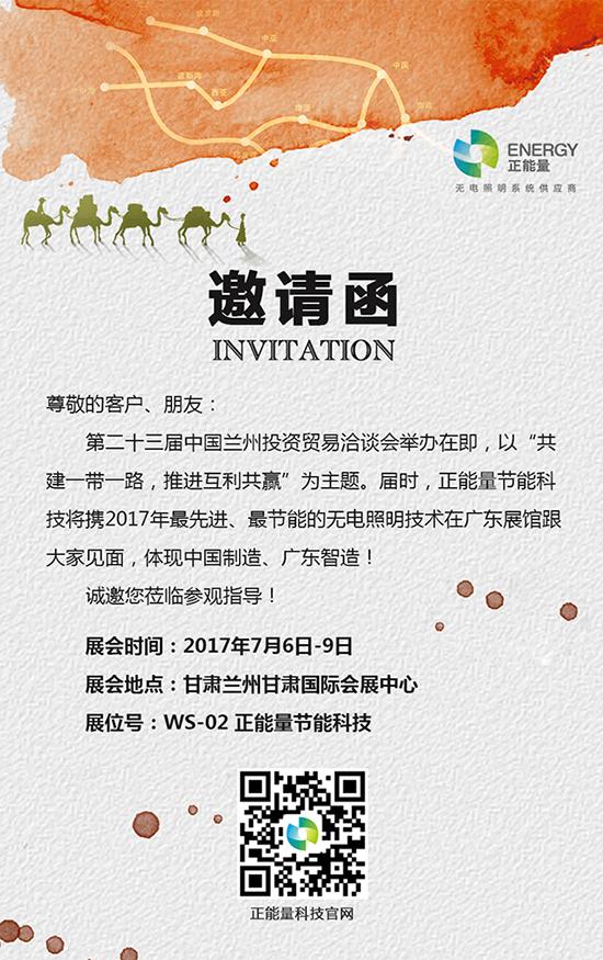 正千赢国际娱乐app下载科技兰洽会邀请函
