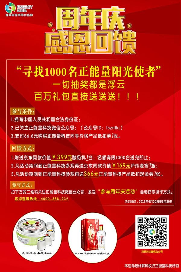 周年庆活动海报.jpg