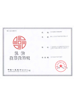 机构信用代码证-正千赢国际娱乐app下载科技