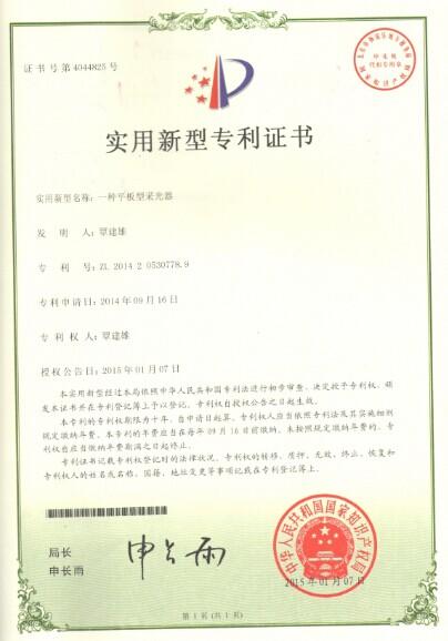 平板型采光器专利-正千赢国际娱乐app下载科技