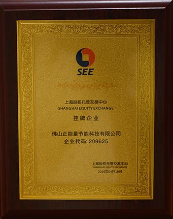 上海股交中心挂牌上市企业-正千赢国际娱乐app下载科技集团