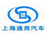 上海通用汽车有限企业-正能量
