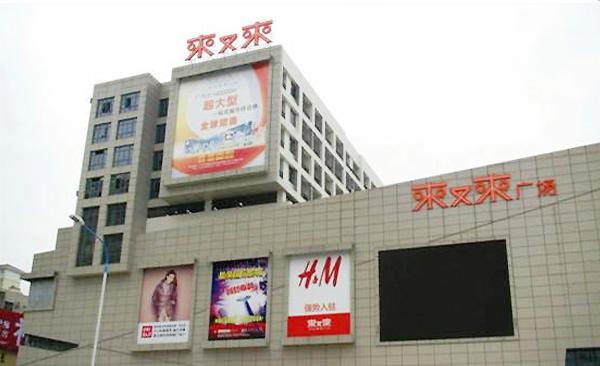 广州花都来又来广场光导-光电一体化应用