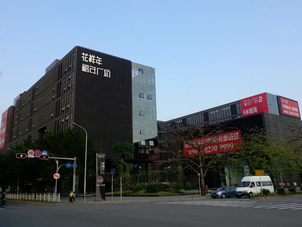 福年广场光伏-光电一体化应用
