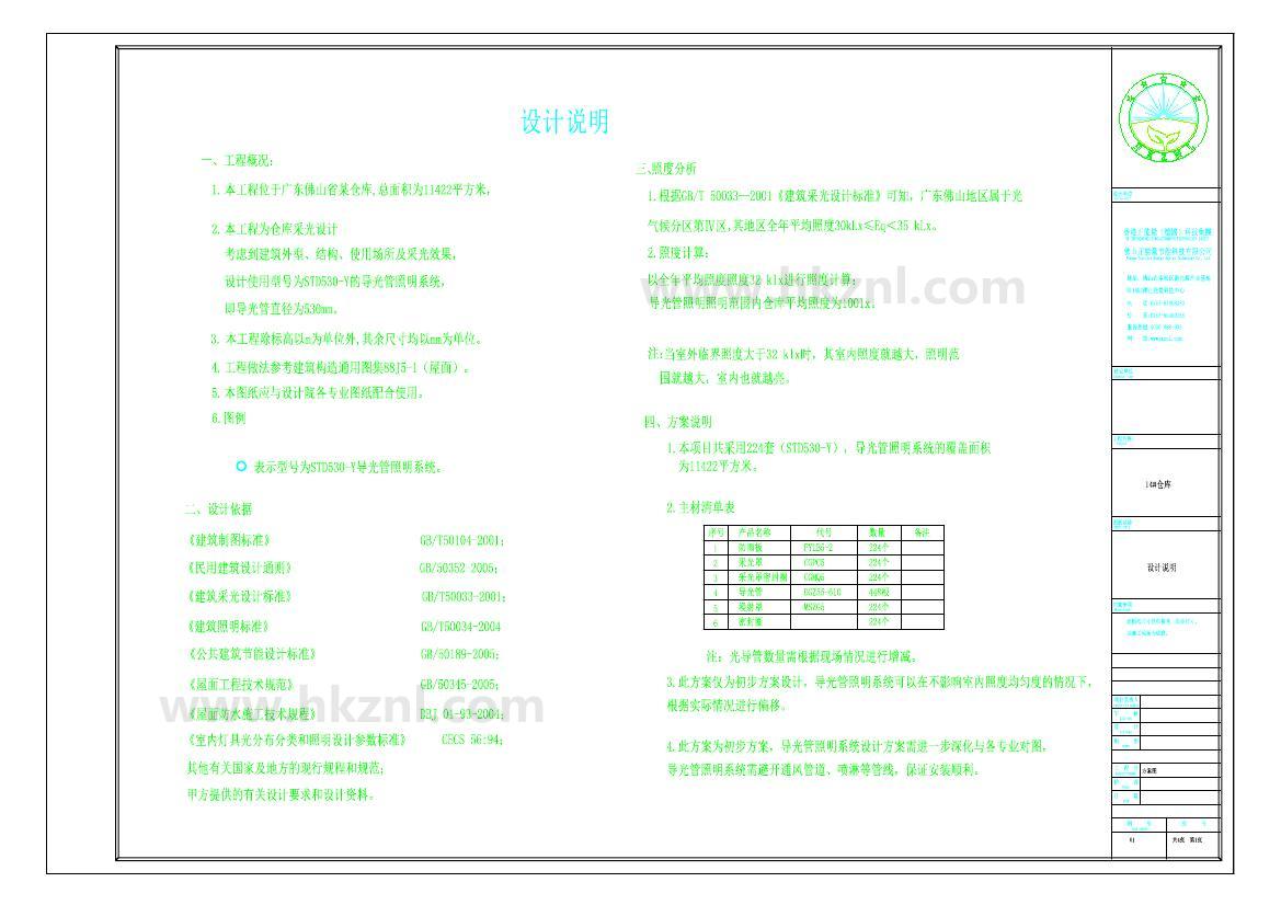 佛山XX14#仓库导光管采光系统设计方案图